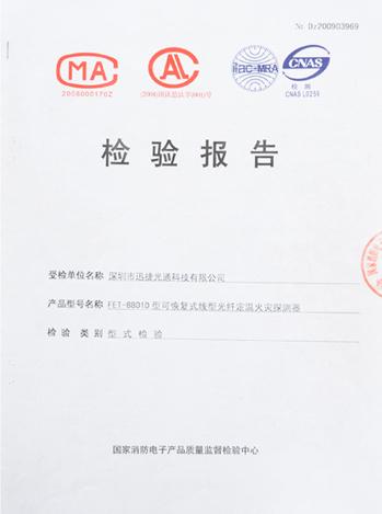 FET-8801D消防认证