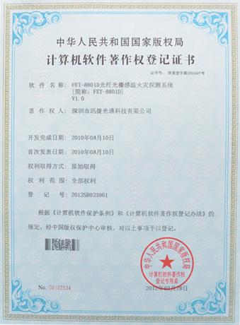 软件著作权登记证书3